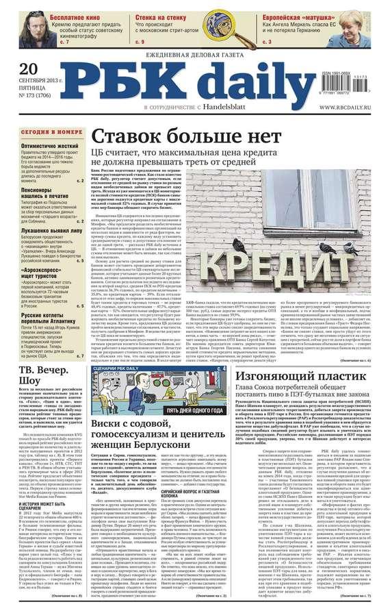 Ежедневная деловая газета РБК 173