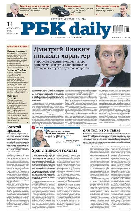 Книга Ежедневная деловая газета РБК 217
