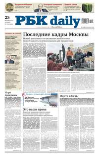 РосБизнесКонсалтинг - Ежедневная деловая газета 132-2013
