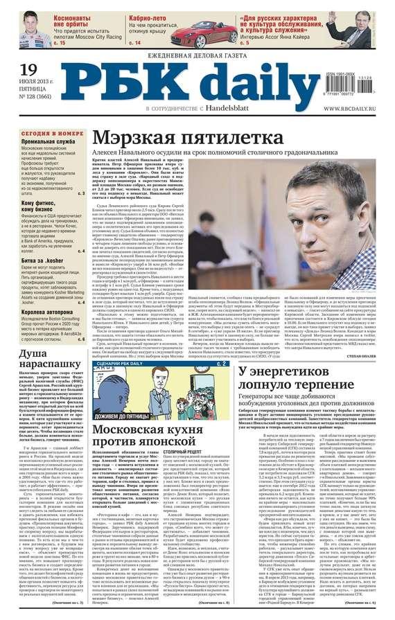 Ежедневная деловая газета РБК 128