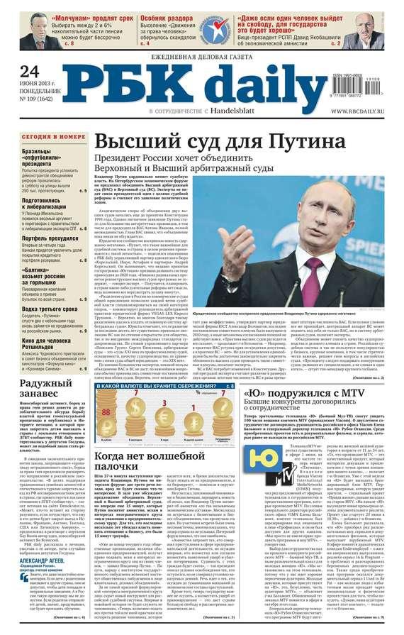Ежедневная деловая газета РБК 109