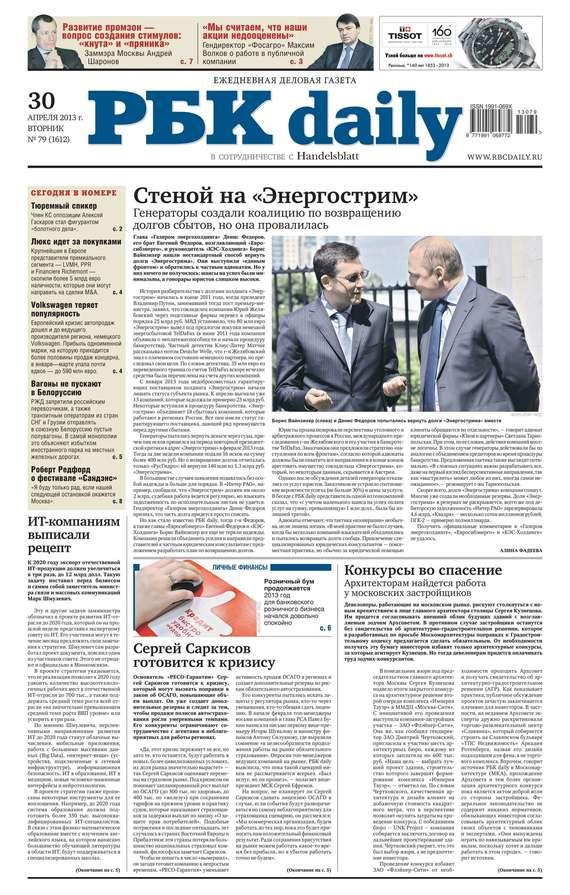 Ежедневная деловая газета РБК 79