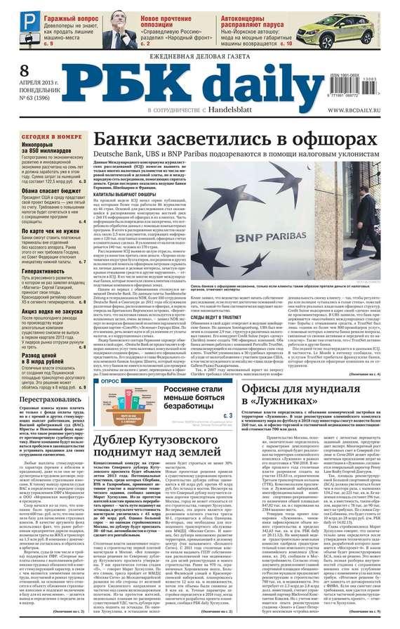 Ежедневная деловая газета РБК 63