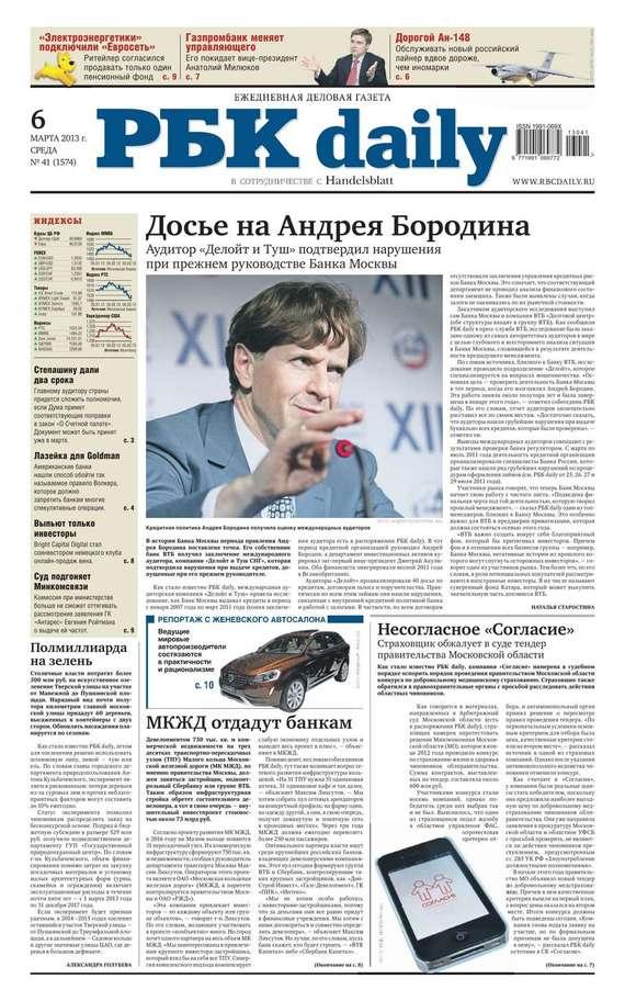 КоммерсантЪ 232-12-2012