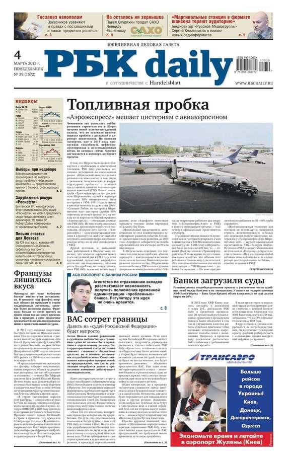 Ежедневная деловая газета РБК 39