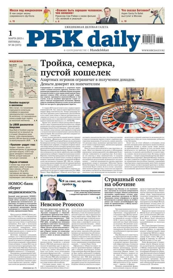 Ежедневная деловая газета РБК 38