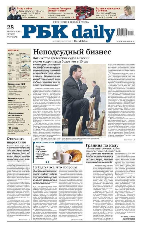 Ежедневная деловая газета РБК 37