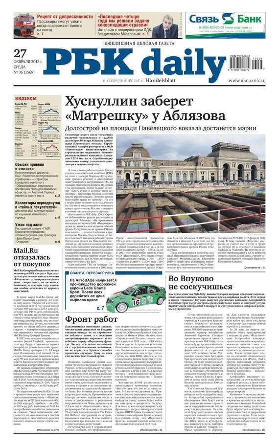 Ежедневная деловая газета РБК 36
