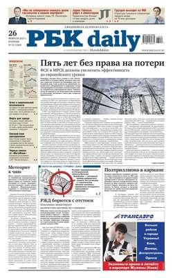 Ежедневная деловая газета РБК 237-12-2012
