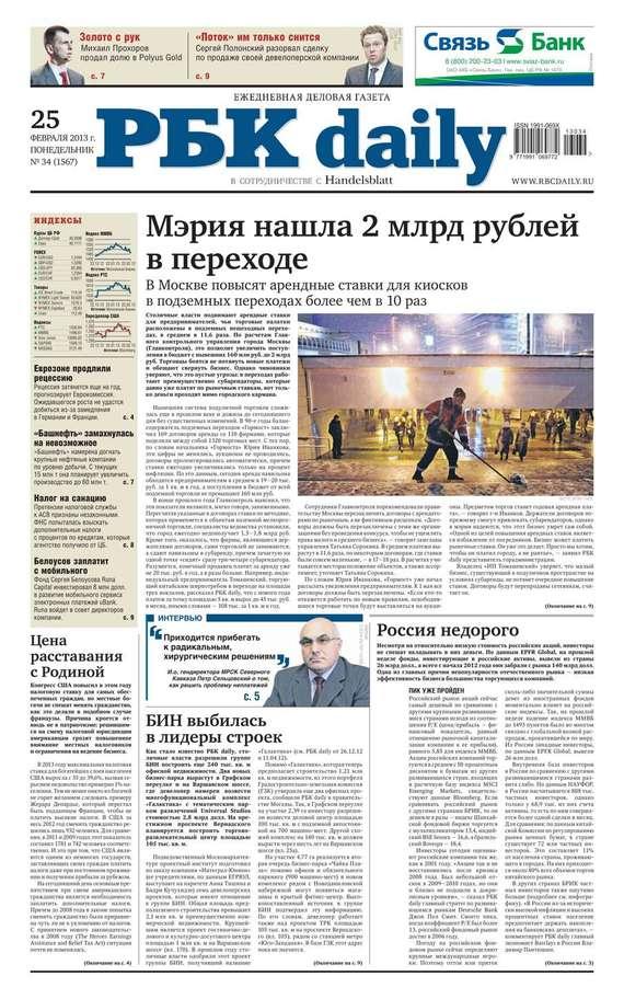 Ежедневная деловая газета РБК 34