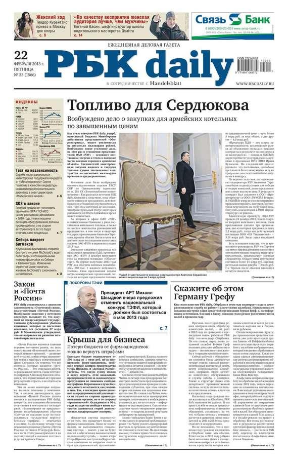 Ежедневная деловая газета РБК 33