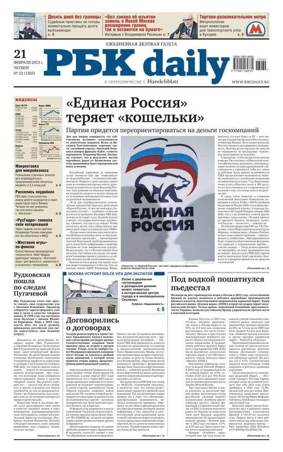 Ежедневная деловая газета РБК 32