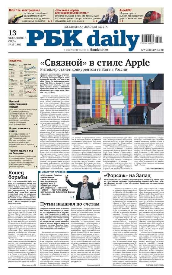 Редакция газеты КоммерсантЪ КоммерсантЪ (понедельник-пятница) 80-2016