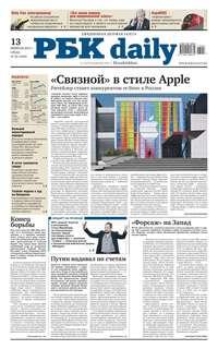 - Ежедневная деловая газета РБК 28-2014