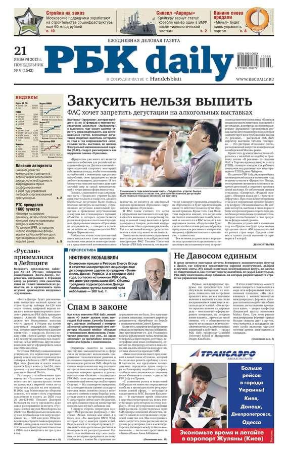 Ежедневная деловая газета РБК 78