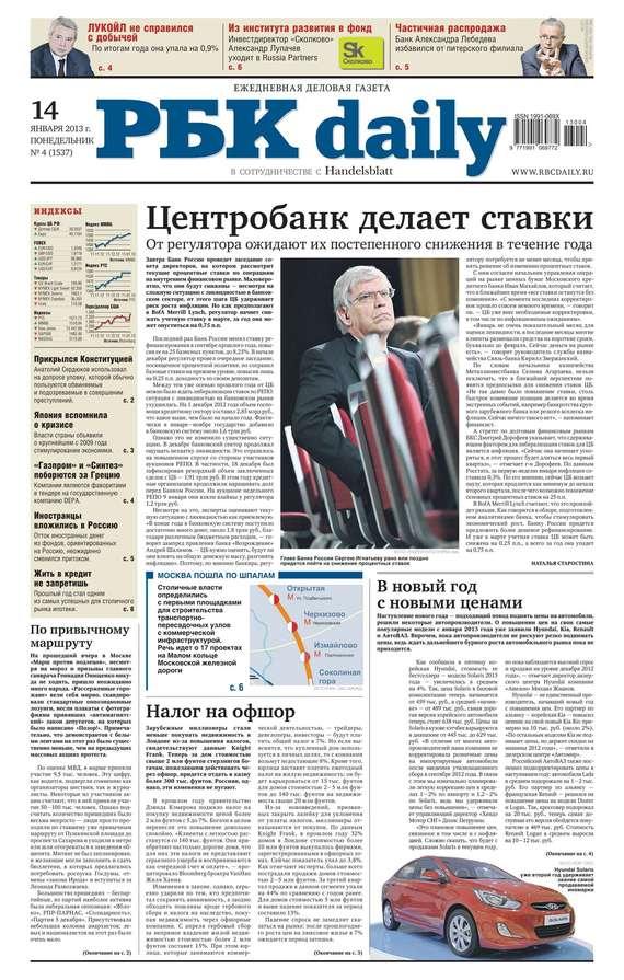 Ежедневная деловая газета РБК 42