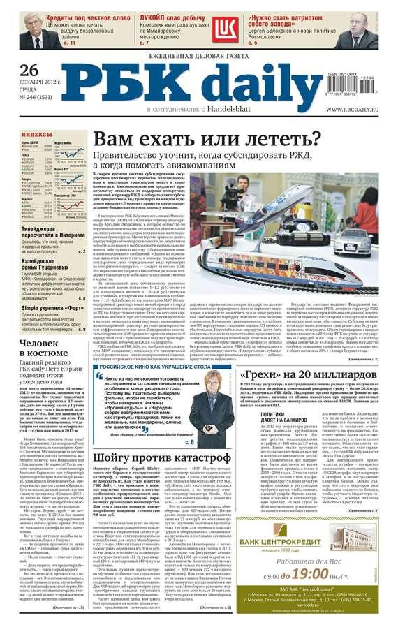 Ежедневная деловая газета РБК 246