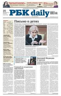 - Ежедневная деловая газета РБК 245