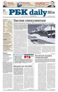 РосБизнесКонсалтинг - Ежедневная деловая газета 243-2012