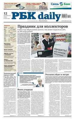 Книга Ежедневная деловая газета РБК 150-2014