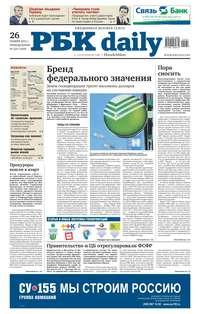 РосБизнесКонсалтинг - Ежедневная деловая газета 224-2012