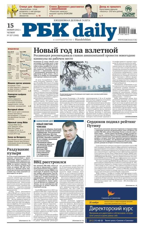 Книга Ежедневная деловая газета РБК 232-12-2012