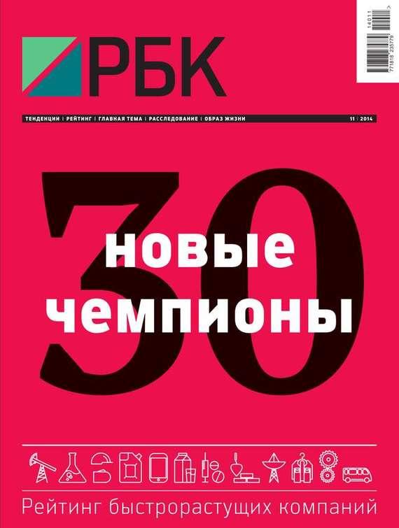 Источник: Редакция журнала РБК. РБК 11-2014