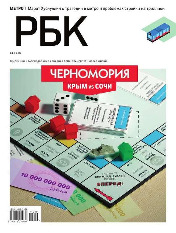 РБК 09-2014