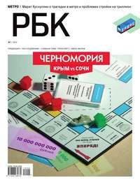 РБК, Редакция журнала  - РБК 09-2014