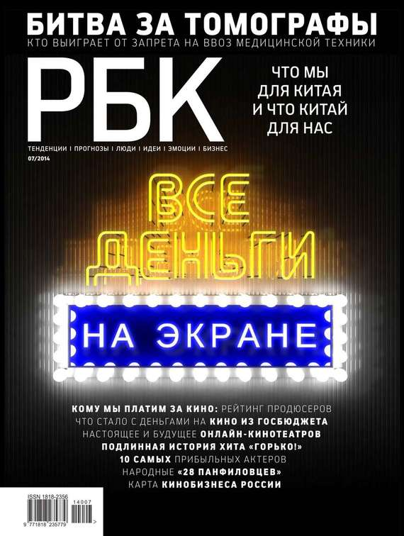 РБК 07-2014