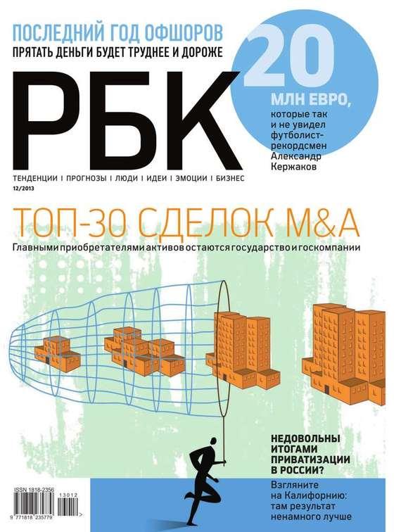 РБК 12-2013