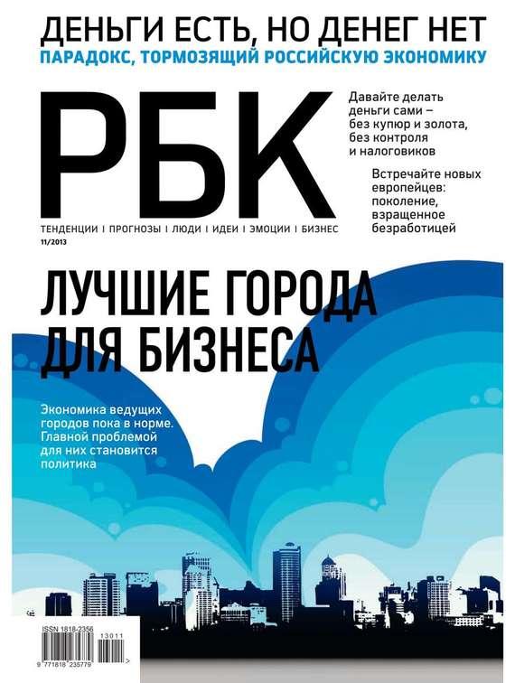 РБК 11-2013