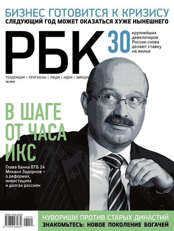 РБК 10-2013