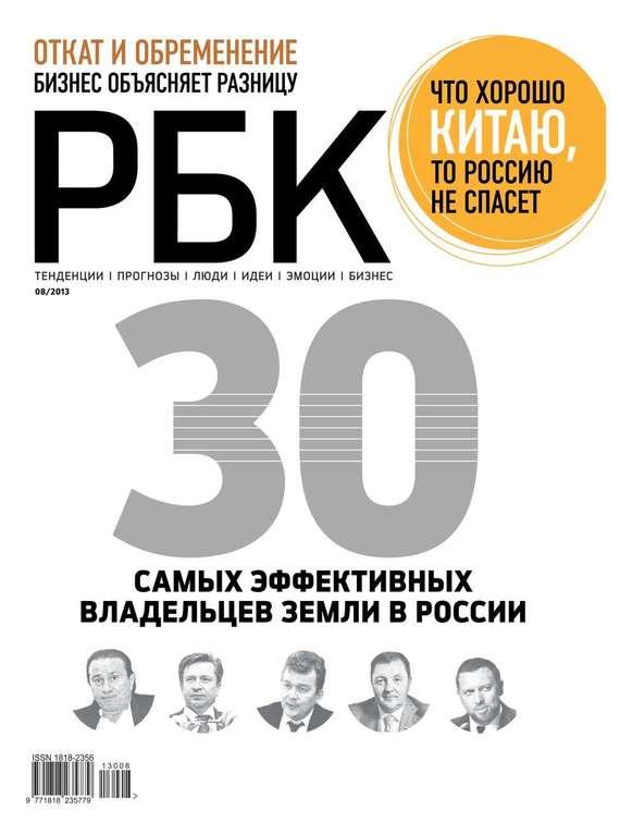 РБК 08-2013