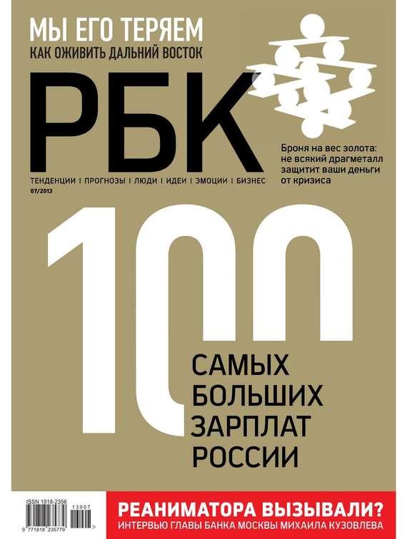 РБК 07-2013