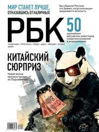 РосБизнесКонсалтинг - РБК деловой журнал 06-2013