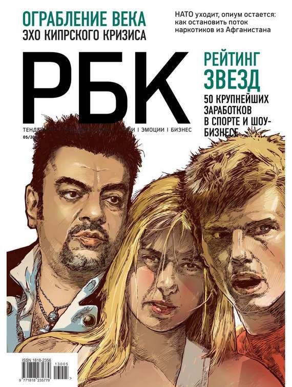 Источник: Редакция журнала РБК. РБК 05-2013