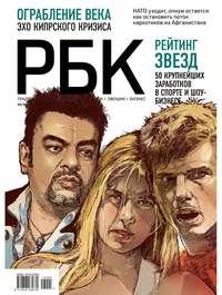 РосБизнесКонсалтинг - РБК деловой журнал 05-2013