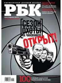 РБК, Редакция журнала  - РБК 01-02/2013