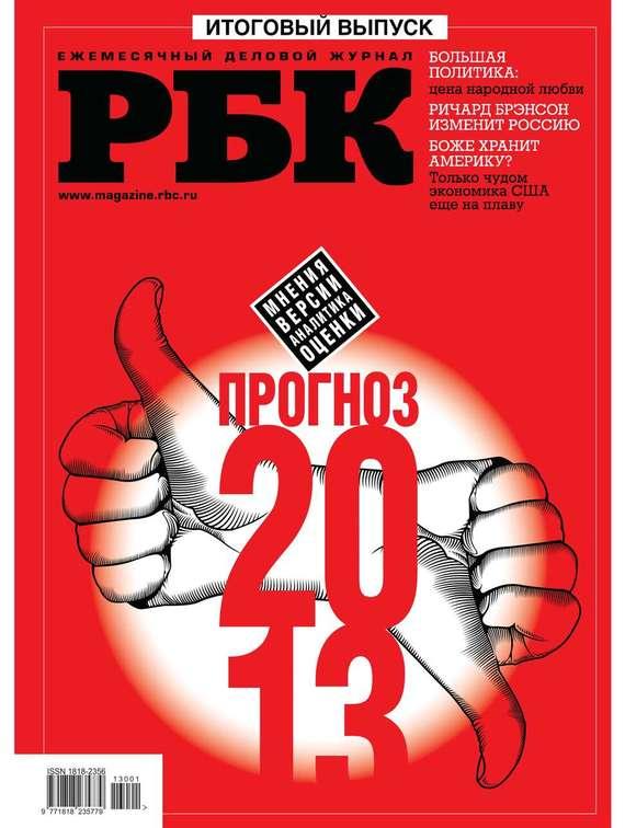 РБК Итоговый выпуск-12-2012