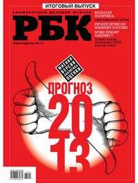 РБК, Редакция журнала  - РБК Итоговый выпуск-12-2012