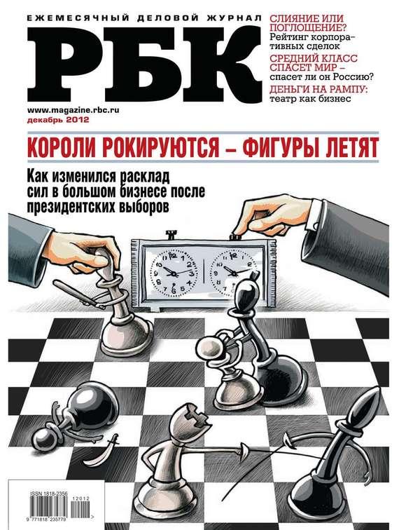 Источник: Редакция журнала РБК. РБК 12-2012