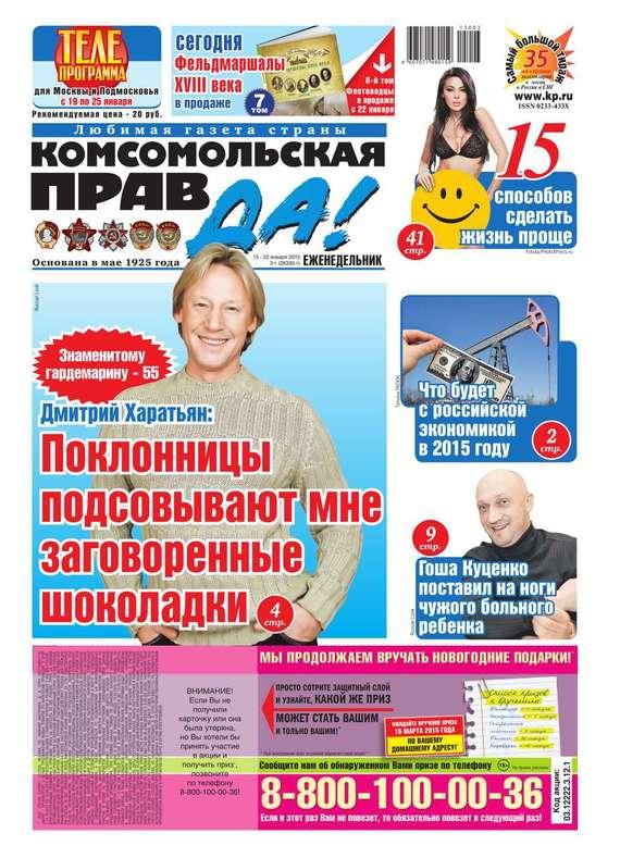 Комсомольская правда 03т-2015