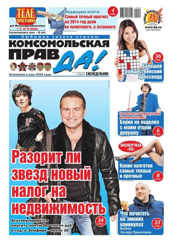 Комсомольская правда 02т-2015