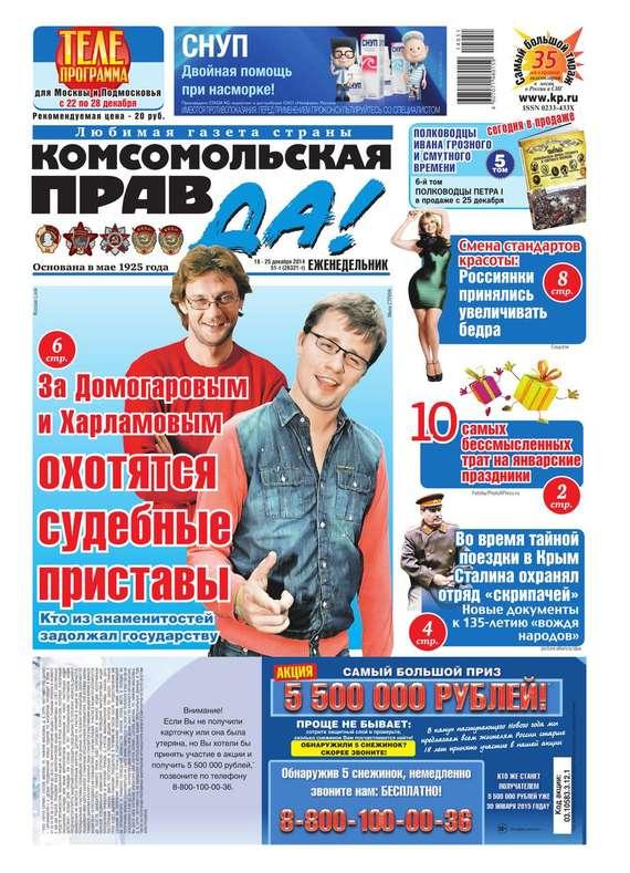 Комсомольская правда 51т-2014