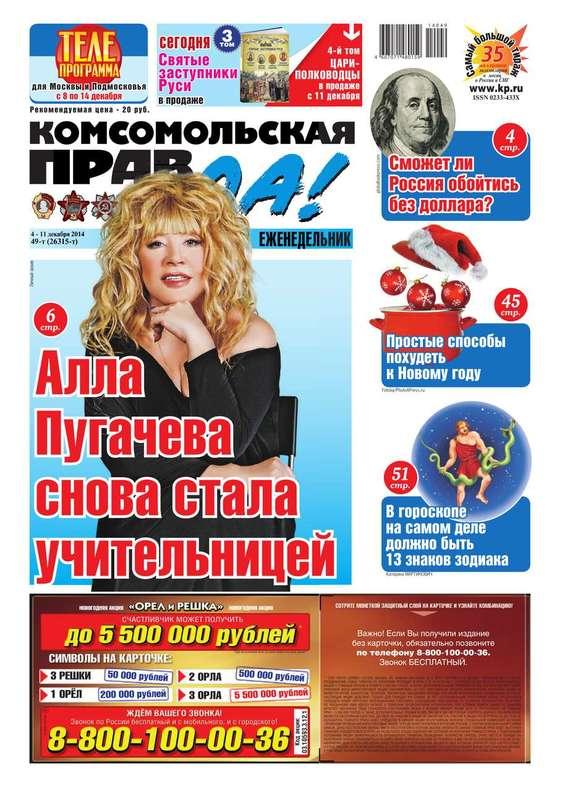Комсомольская правда 49т-2014