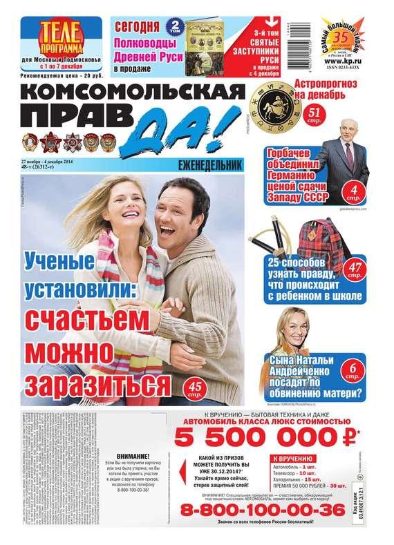 Комсомольская правда 48т-2014