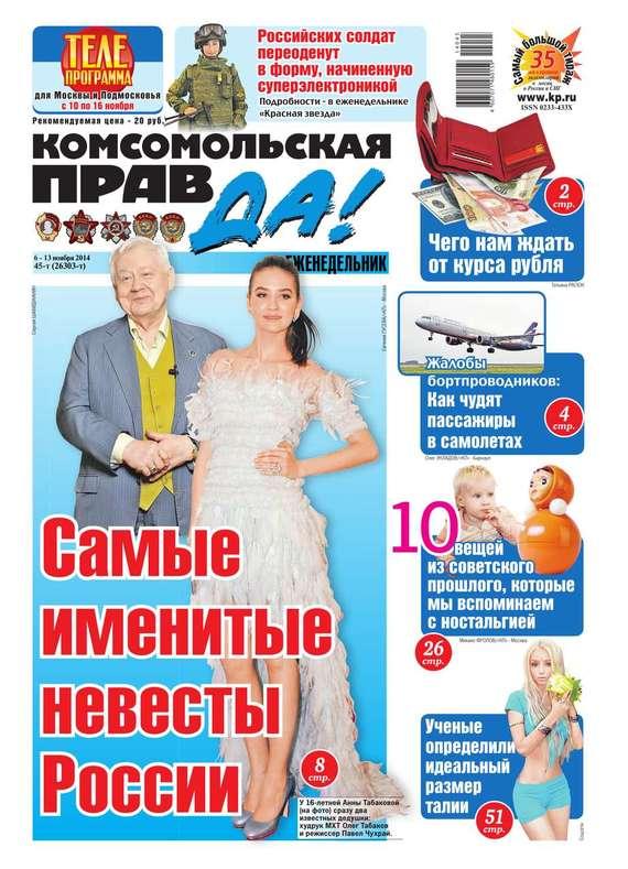 Комсомольская правда 45т-2014
