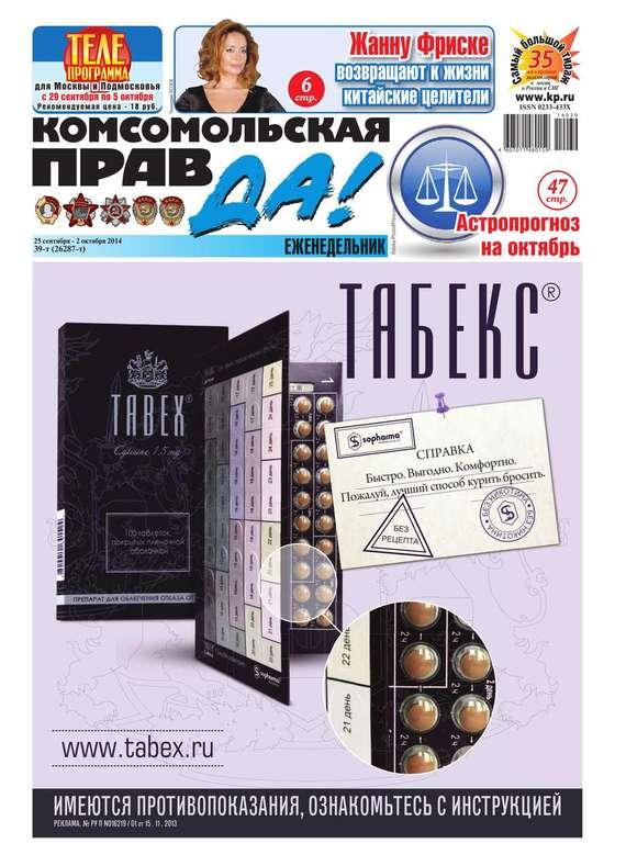 Комсомольская правда 39т-2014