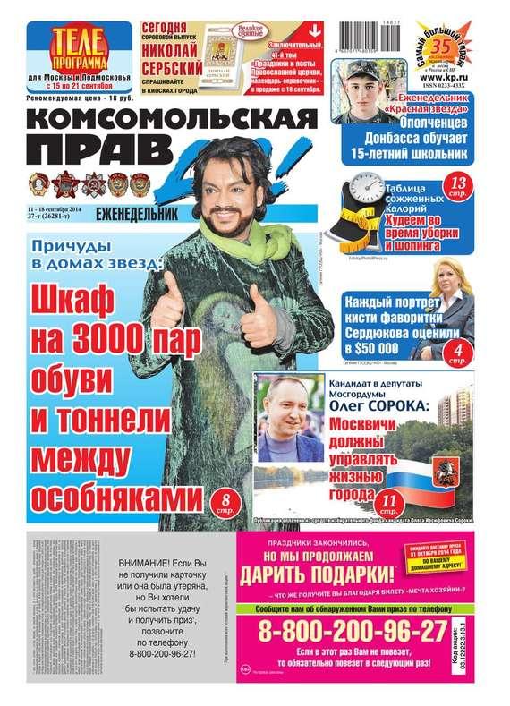 Комсомольская правда 37т-2014